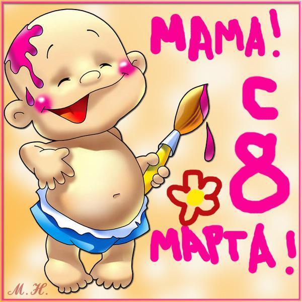 Прикольные поздравления на 8 марта маме марта
