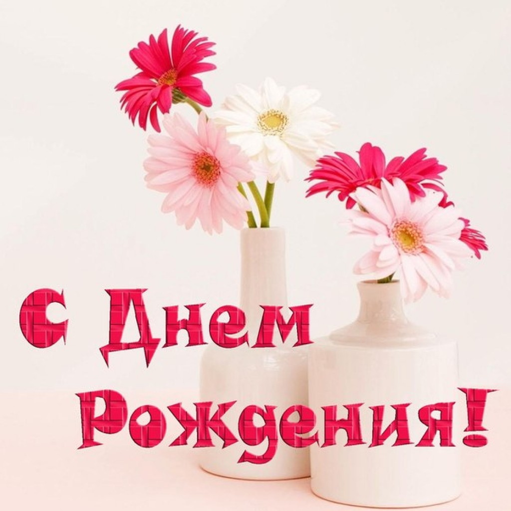 https://cardsms.ru/images/den-rozhdeniya/all/otkr-08910840934.jpg