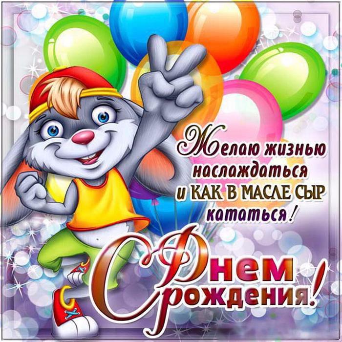 Поздравления дню, открытки одноклассники для мальчиков