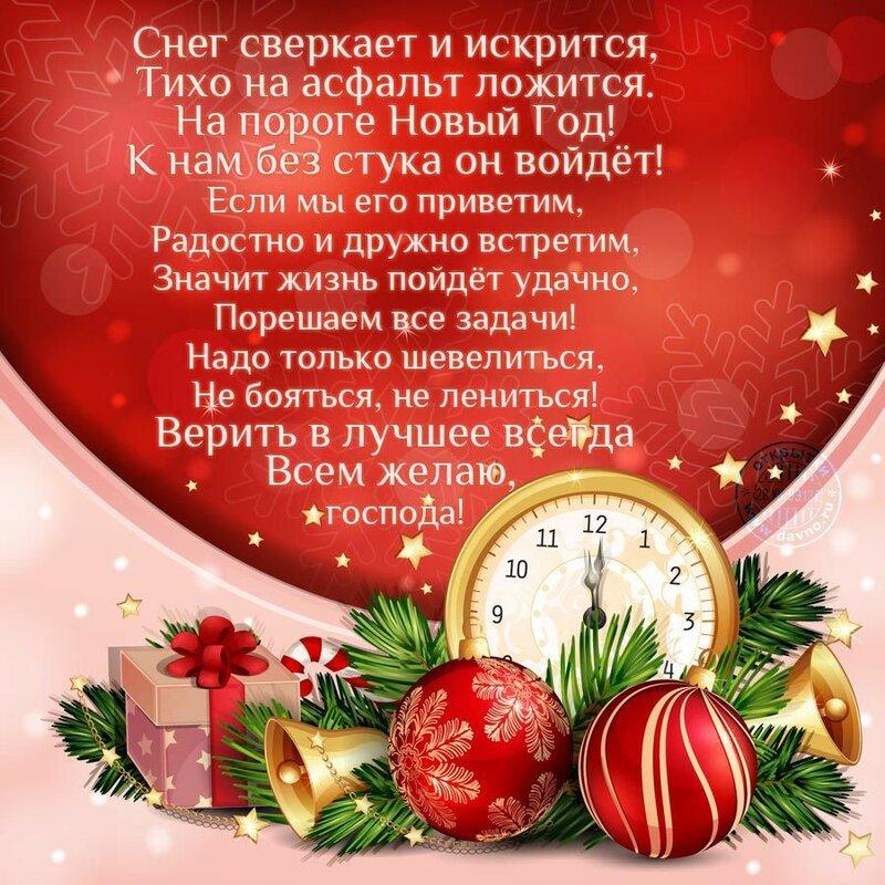 Новогодние поздравление для телефона