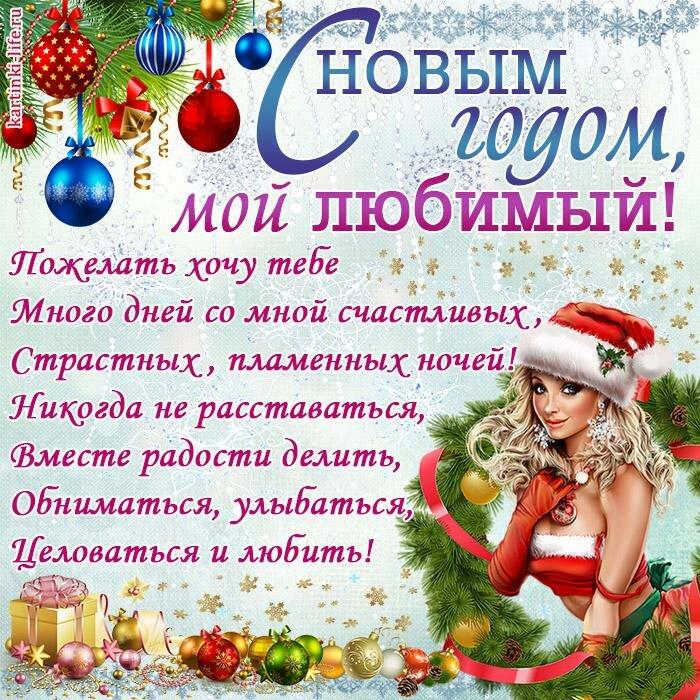 Картинки с новым годом для любимой женщины
