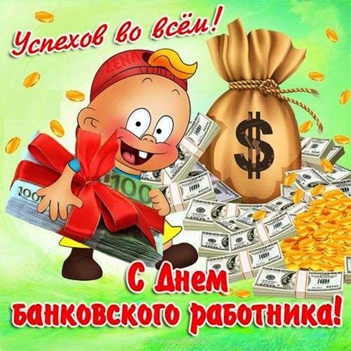 Поздравления банку открытка