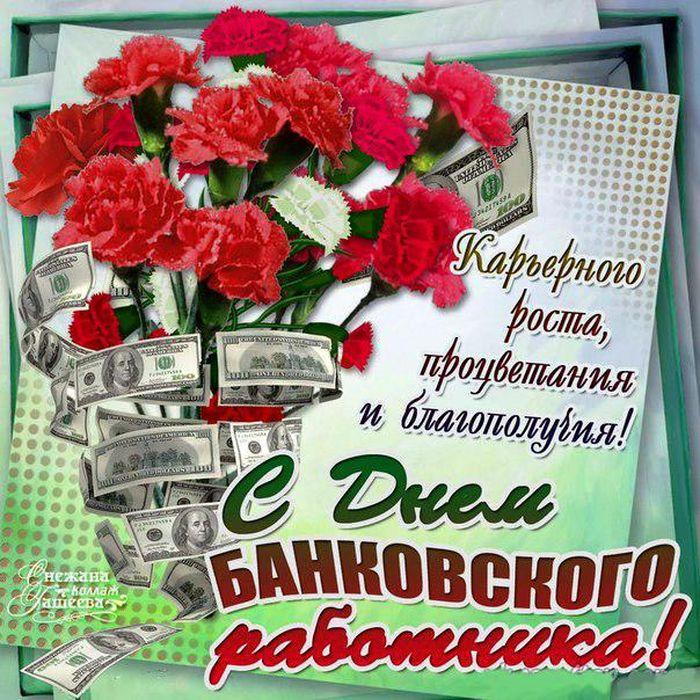День банковских работников открытки, надписью взял телефон