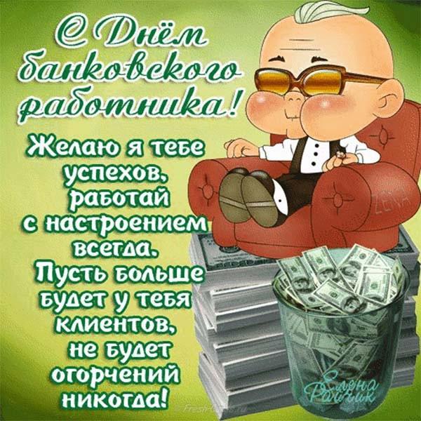 Поздравления с днем рождения мужчине клиенту банка