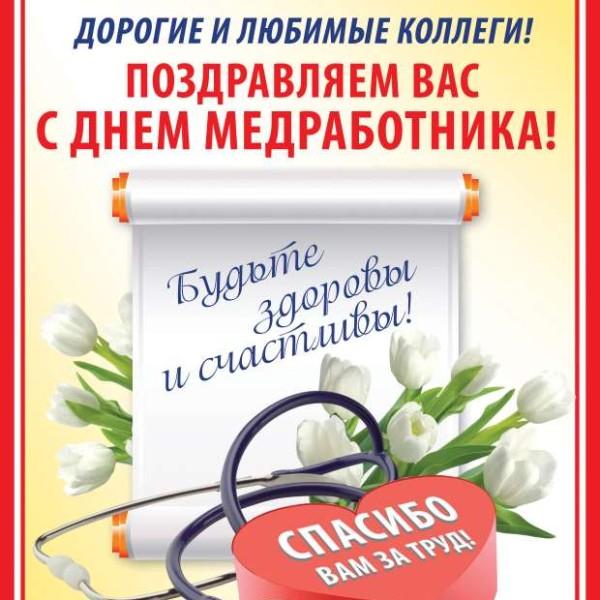 Поздравления коллеги врача