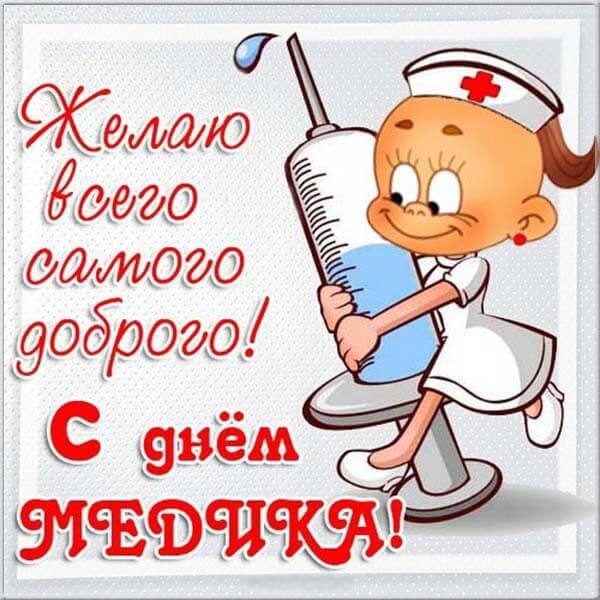 Вербным воскресеньем, смешные картинки ко дню медика