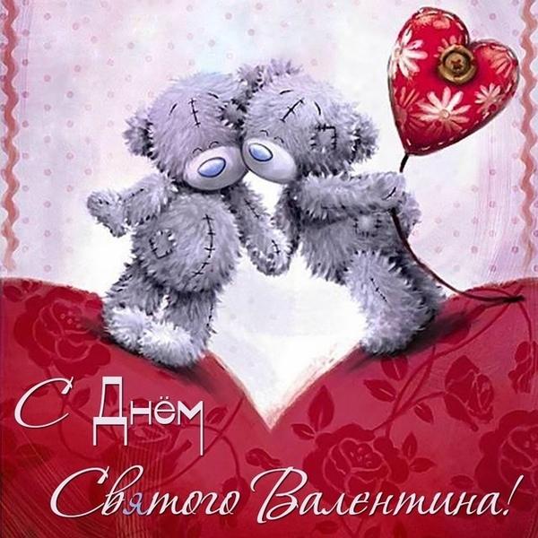 Картинки с днем святого валентина любимой сестре