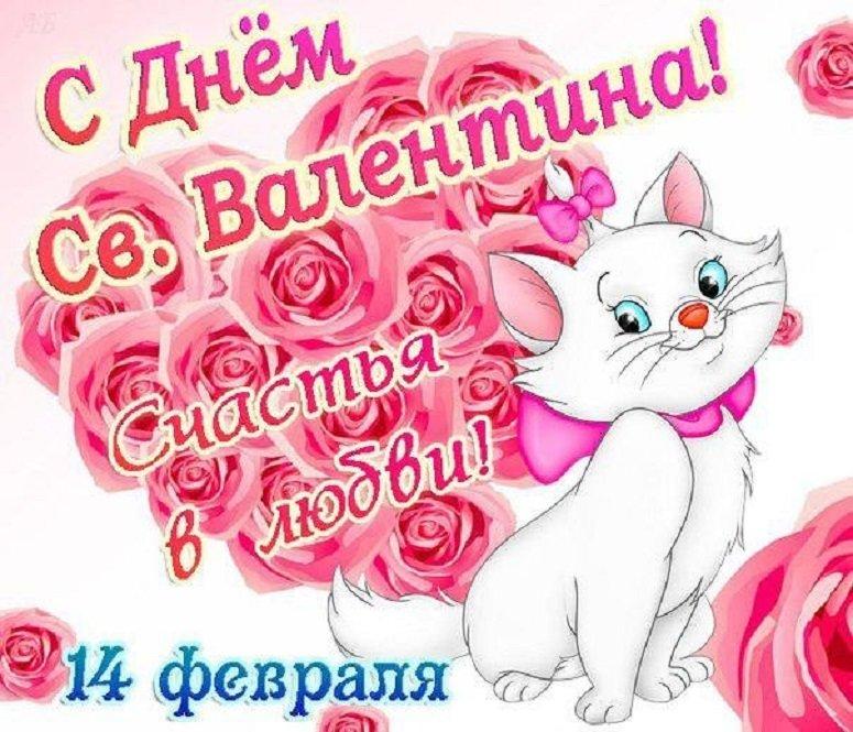 День святого валентина поздравление сестры