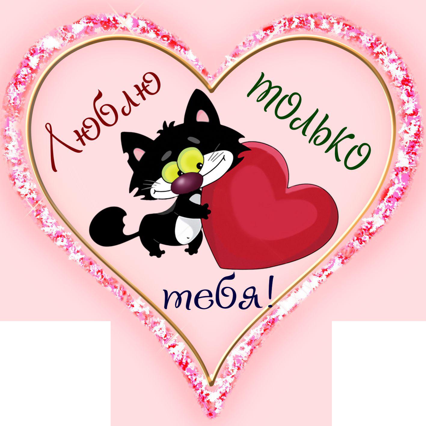Открытки сердечки на 14 февраля
