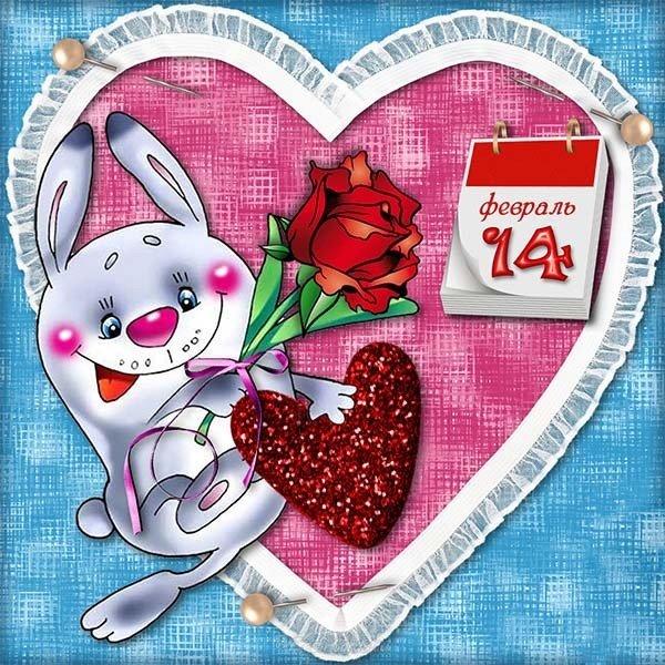 14 февраля поздравительные открытки
