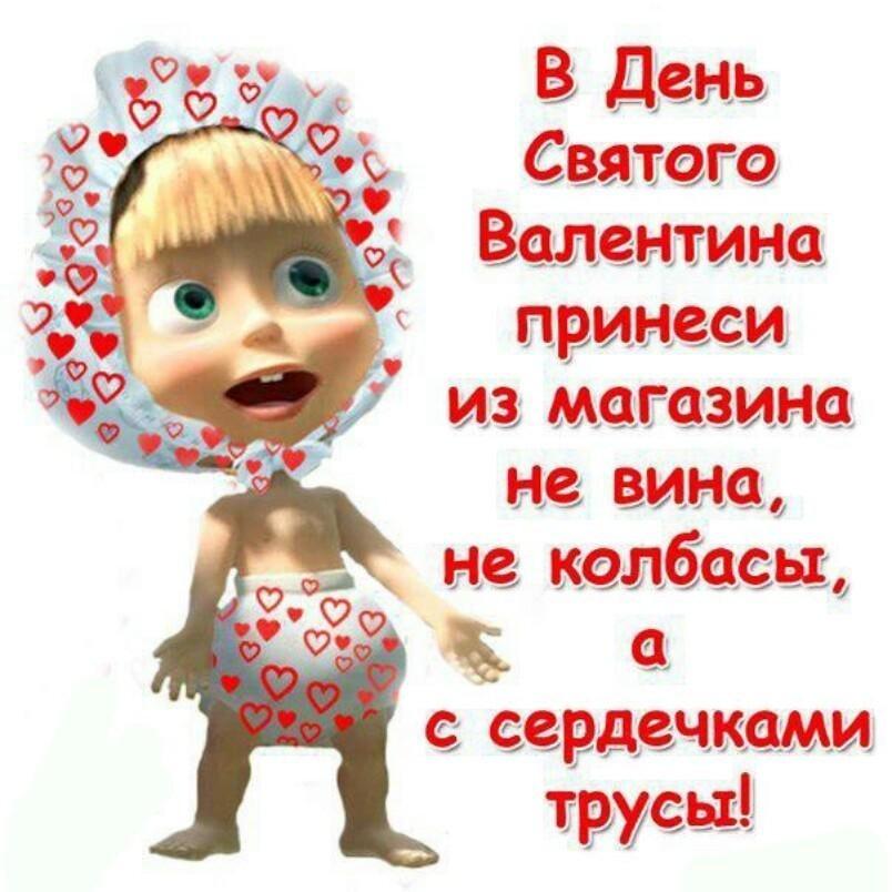 С днем святого валентина поздравление сестре